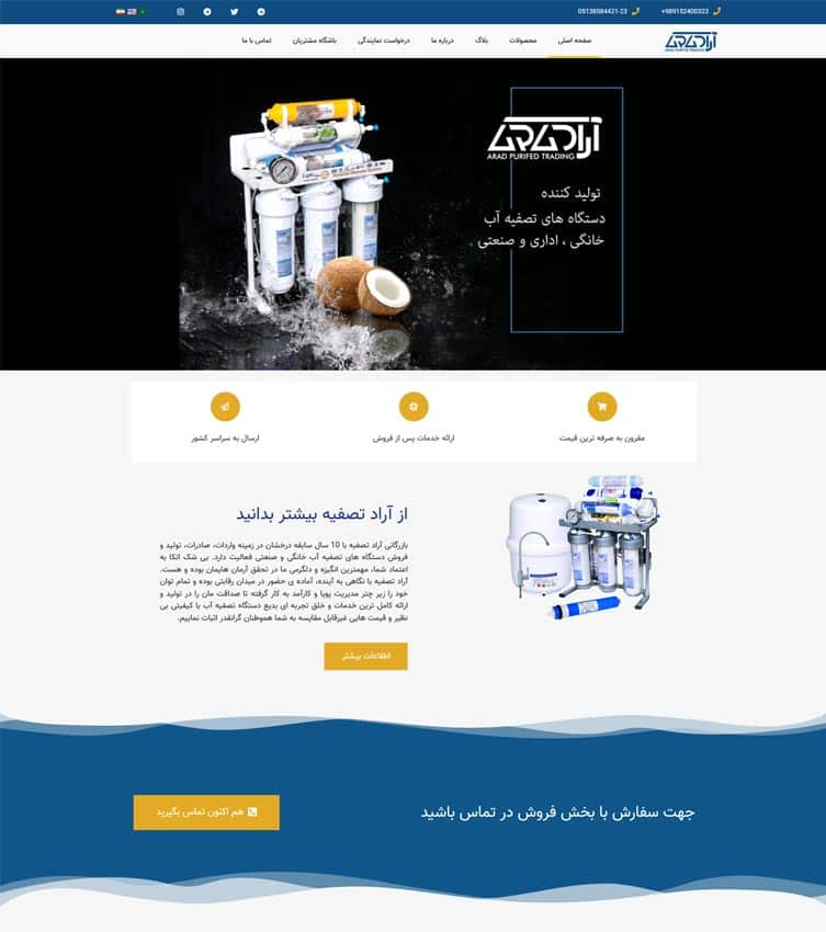 طراحی سایت مشهد آراد