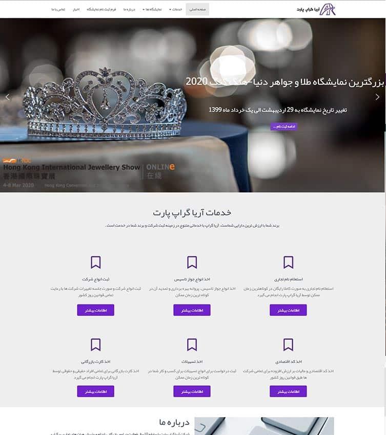 طراحی سایت مشهد آریا کراپ پارت
