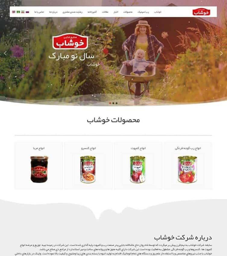 طراحی سایت مشهد شرکت خوشاب
