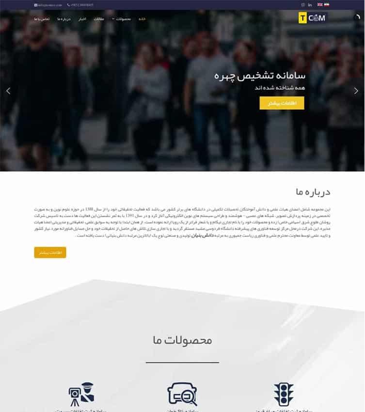 طراحی سایت مشهد روشان طلوع