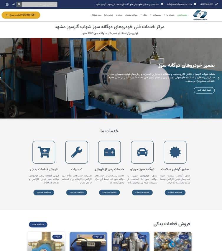 طراحی سایت مشهد شهاب گازسوز بافنده