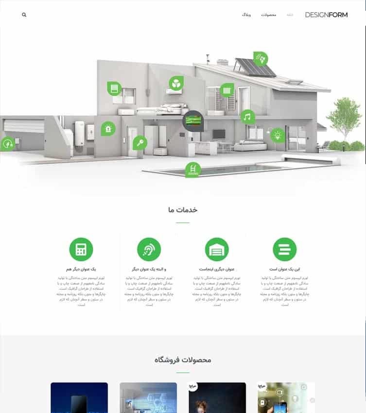 طراحی سایت مشهد اسمارت بیلدینگ